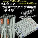 【 iieco 】4本セット エネループ / eneloop pro 以上の大容量1000mAh 500回充電 充電式ニッケル水素電池 単4形 4本ご注文ごとに収納ケース1個おまけ付 【メール便送料無料】 02P29Jul16