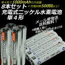 【 iieco 】8本セット エネループ / eneloop pro 以上の大容量1000mAh 500回充電 充電式ニッケル水素電池 単4形 4本ご注文ごとに収納ケース1個おまけ付 【メール便送料無料】