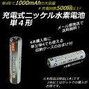 【iieco】 単品 エネループ / eneloop pro 以上の大容量1000mAh 500回充電 充電式ニッケル水素電池 単4形 4本ご注文ごとに収納ケース1個おまけ付 【メール便送料無料】