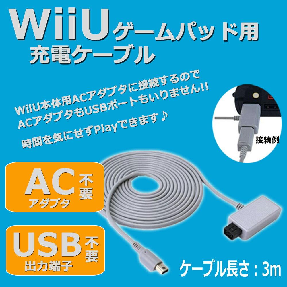 任天堂(NINTENDO)WiiUゲームパッド用充電ケーブルメール便送料無料