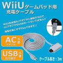 任天堂 (NINTENDO) WiiUゲームパッド用 充電ケ...