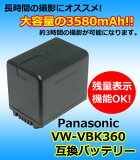 【メール便】パナソニック(Panasonic) VW-VBK360-K 互換バッテリー【殘量表示対応】 (VBK180 / VBK360 )【RCP】