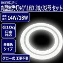 【 iieco 】30W型/32W型セット LED蛍光灯 丸型 口金G10q 昼白色 【あす楽対応】【送料無料】