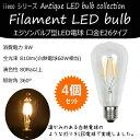 【 iieco 】4個セット アンティーク デザイン LED電球 60W相当 口金 E26対応 エジソン
