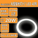 【iieco】 LED蛍光灯 丸型 40形 口金G10q 全光束1850lm 消費電力20w 昼白色 40W型 5000K【あす楽対応】【送料無料】