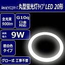 【 iieco 】丸型 LED蛍光灯 20形 昼白色 口金G10q 全光束900lm 消費電力9w【あす楽対応】【送料無料】