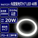 【 iieco 】 丸型蛍光灯 LED 40形 口金G10q 全光束2000lm 消費電力20w 昼白色 40W型【あす楽対応】【送料無料】