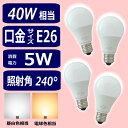 【iieco】 4個セット LED電球 40W相当 口金 E26対応 485lm 照射角240° 昼白色 / 電球色 【あす楽対応】【送料無料】