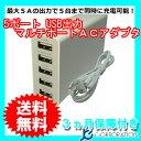 5ポート USB出力マルチポートACアダプタ 【あす楽対応】【送料無料】
