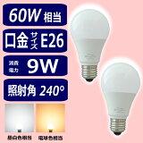 【 iieco 】 2個セット LED電球 60W相当 口金 E26対応 810lm 照射角240° 昼白色 / 電球色 【あす楽対応】【送料無料】