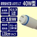 【 iieco 】 直管蛍光灯型 LEDランプ 40W相当 口金 G13 2200lm 長さ1200mm 1198mm 昼白色 昼光色 【あす楽対応】【送料無料】
