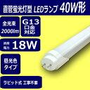 【 iieco 】 2本セット ラピッドスタータ式対応 直管...