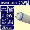 【 iieco 】 直管蛍光灯型 LEDランプ 20W相当 口金 G13 1000lm 長さ 580mm 昼白色 昼光色 【あす楽対応】【送料無料】