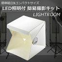 LEDライト付 簡易撮影キット LIGHTROOM【メール便送料無料】