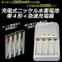 【iieco】 単4形4本+4本対応急速充電器 セット BC-0905A 電池収納ケース1個付 【メール便送料無料】
