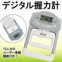 【送料無料】デジタル 握力計☆ハンドグリップメーター