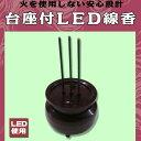 【送料無料】台座付 LED 線香