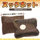 【送料無料】蓄熱式 湯たんぽ エコポカ 充電式 コードレス ECO ゆたんぽ
