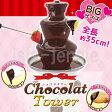 【送料無料】ショコラタワー 3段のBIGサイズ チョコレートファウンテン【05P03Dec16】