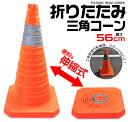 【送料無料】持ち運びに便利な伸縮式!折りたたみ三角コーン 56cm【05P03Dec16】