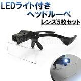 【送料無料】LEDライト付きヘッドルーペ レンズ5枚セット