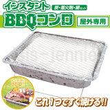 【送料無料】【3個セット】インスタント バーベキューコンロ BBQセット グリル