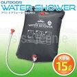 【送料無料】ウォーター シャワー 大容量15L アウトドア 簡易シャワー【02P27May16】