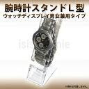 【送料無料】【10個セット】腕時計スタンドL型 ウォッチディ...
