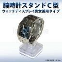 【送料無料】【5個セット】腕時計スタンドC型 ウォッチディスプレイ 男女兼用タイプ
