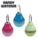 ハンディーウォータラー 3色   犬用 携帯 水筒...