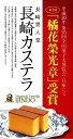 【 お菓子 ギフト 】長崎カステラ 1.5号『435g2本入...