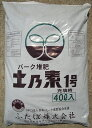 愛媛産土壌改良バーク堆肥40L【土壌改良】【排水性】【土ふかふか】