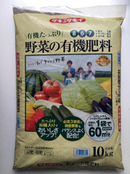 タキイ 野菜の有機肥料