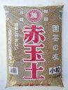 赤玉土 小粒お徳用約18L【保水性】【通気性】【土壌改良】