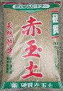 硬質赤玉土小粒 約18L【さつき】【盆栽】【通気性】【保水性】【土壌改良】【メダカ】【底床】