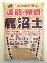 硬質鹿沼土小粒約16L【さつき】【盆栽】【通気性】【保水性】【土壌改良】