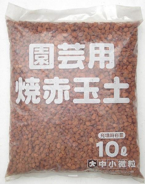 崩れにくい焼成粒焼赤玉土大粒 約10L【盆栽】【メダカ】【クンシラン】