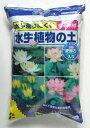 水生植物の土2L【睡蓮】【パピルス】【熱帯睡蓮】【蓮】