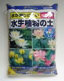 水生植物の土5L