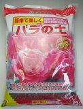 簡単できれいにバラを育てますバラの土 肥料入り