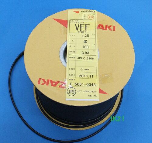 各社 〓 VFF ビニル平形コード 100メートル 1巻 〓 VFF1.25mm2×2芯