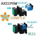 富士電機 〓 【防油形AR22形角フレーム、平形照光押しボタンスイッチ(LED):乳白】接点構成:1a ランプ使用電圧:110V 〓 AR22F0M-10H3W