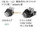 富士電機 〓 【防油形AR30形 照光セレクタスイッチ 手動2ノッチ ツマミの色:赤】接点構成:1a、ランプ使用電圧:AC110V 〓 AR30PL-210H3R