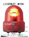 パトライト 〓 LED回転灯 Φ118:赤 〓 使用電圧:DC24V 〓 SKHE-24-R
