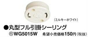 Panasonic(パナソニック)丸型フル引掛シーリング WG5015W