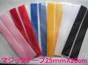 面ファスナー 25mm巾X20cm パック入り (縫製用)