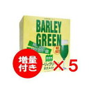 大麦若葉の青汁・麦緑素【送料無料】バーリィグリーン 60包×5箱(+50包増量付) 【smtb-MS】