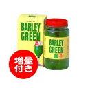 大麦若葉の青汁・麦緑素【送料無料】バーリィグリーン 200g+10包増量付 【smtb-MS】