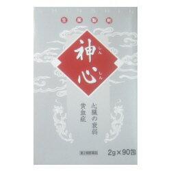 【第2類医薬品】神心(しんしん) 90包 送料無料