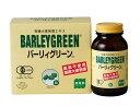 【有機JAS認定】 バーリィグリーン(粒) 90g×2 送料無料 【smtb-MS】